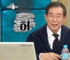 """'라디오스타' 박원순 """"3선 도전? 신문 안 봤느냐"""""""