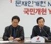 """김성태 \""""개헌 핵심은 권력구조 개편…한국당이 주도할 것\"""""""