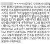 """장수지, 김보름 인터뷰 논란에…""""이게 같은 나라 국민들이 할 짓인지"""""""