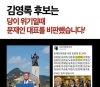 """""""김영록 후보, 비수 꽂아 놓고선…\"""
