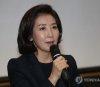 나경원 '판문점 선언' 비난글 수정에도 등 돌린 네티즌