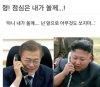 두 정상 오찬 따로 먹는 이유, 김정은이 쏠까봐?... 네티즌 관심 급증