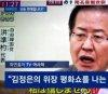 """홍준표 \""""8번 속고도 참말이라 믿나\""""…사흘 연속 정상회담 비판"""