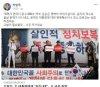 """박범계 """"조원진, 윤리위 제소로 끝날 일 아니다"""""""