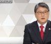 """조원진, 과거 '문재인 씨' 호칭 논란…""""잘해야 대통령이라 하죠"""" 발언 재조명"""