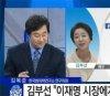 """이재명 '여배우 스캔들 논란'에 김부선 사과글 재조명…""""이재명과는 아무 관계 아냐"""""""