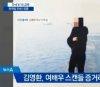 """김영환, 사진·카카오톡 공개 """"이재명, 김부선과의 관계 거짓말하고 있다"""""""