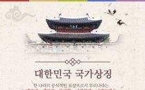&quot;1원=100환, 소나무·까치가 국가상징&quot;…잘못된 韓 정보 바로잡았다<br>