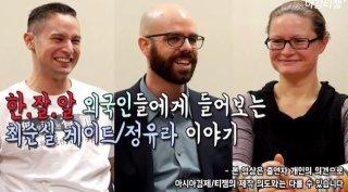[영상] 한.잘.알이 말한다 외국인 눈에 비친 '최순실-정유라'