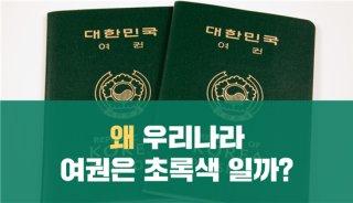 왜 우리나라 여권은 초록색일까