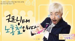 MBC PD들 제작거부로 '굿모닝FM 노홍철입니다' 음악방송으로 대체편성