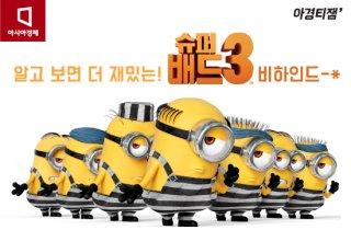 [카드뉴스]200만 돌파 '슈퍼배드3' 숨겨진 뒷얘기들