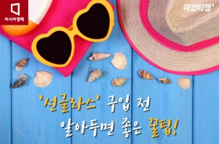 [카드뉴스]'선글라스' 구입 전 알아두면 좋은 꿀팁!