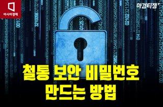 [카드뉴스]철통 보안 비밀번호 만드는 방법