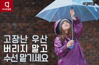 [카드뉴스] 비오는 날에 망가진 우산도 다시 보자!