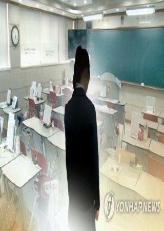 학교 문제 (스쿨 미투 등)
