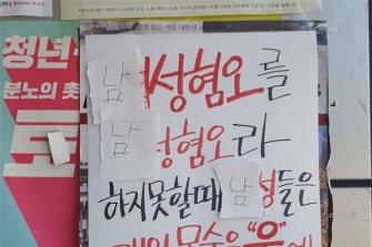 인천대, 페미니즘 모임이 올린 성 소수자 대자보 찢겨