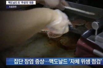 맥도날드, '불고기버거 판매 중단'