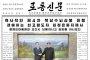 """北 일부 주민 """"문 대통령, 진정 평화 가져올 인물"""""""