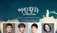 낭독 뮤지컬로 다시 만나는 '어린왕자'…루이스 초이·김지휘·이우종·하현지 출연