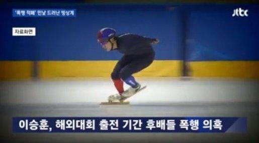 '폭행 의혹' 이승훈, 징계 검토