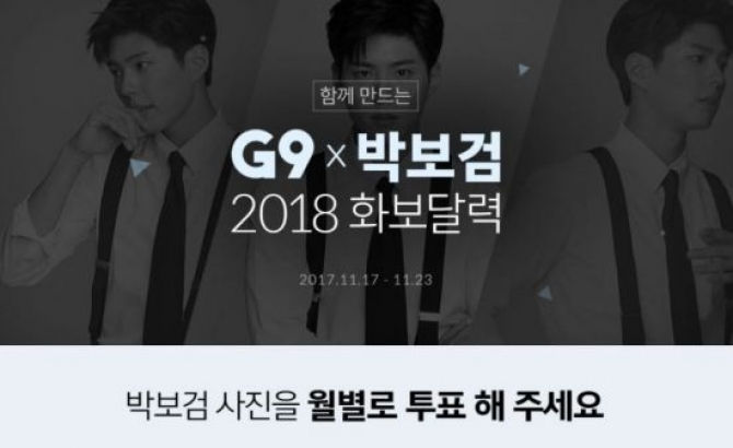 내가 만드는 '박보검 달력'…갖고 싶다면 투표!