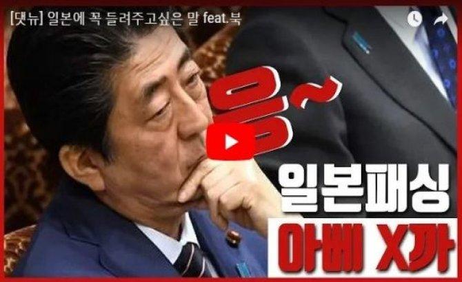 일본에 꼭 들려주고 싶은 말(feat.리춘희)
