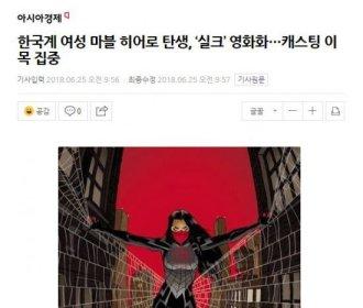 마블에서 제작한다는 한국계 여성 히어로물