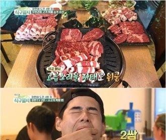 장민, '식구일지'서 프로 먹방러 등극?…'쇠고기 20인분도 부족해'