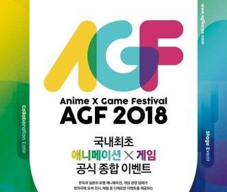 '페이트부터 소아온까지'…국내 최초 애니X게임 페스티벌 'AGF 2018'