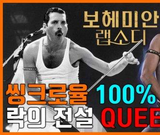 (영상리뷰) 퀸과 프레디 머큐리를 알아야 더 재밌다! 영화 '보헤미안 랩소