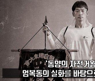 [쏭글의 feel름] '자전차왕 엄복동', 애국코드의 잘못된 발현…아쉬움 가