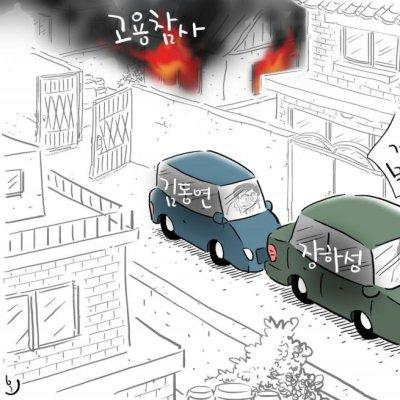 [오성수의툰] 길막