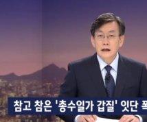JTBC '뉴스룸', 이재환 CJ 파워캐스트 대표 갑질 논란 전해