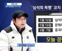 """손정혜 변호사 """"조재범, '훈계·관습' 핑계 불가…상해죄 처벌 예상"""""""