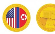현대홈쇼핑, '북미 정상회담' 기념 메달 선보인다
