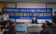 """케어 박소연 """"소통부족으로 인한 논란, 어떤 비난도 감수할 것"""""""