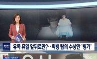 """""""3배 더 많은 병가""""…빅뱅 탑 휴가 특혜 의혹"""
