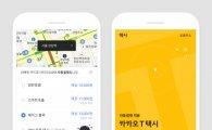 카카오 손 잡은 택시, 승차거부 없는 '웨이고블루' 첫 시동
