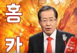 """홍준표, 노무현 언급하며 """"벌써 4명 자살에…"""""""