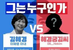 """""""정유라나 文 아들이나""""…혜경궁김씨 어록들"""
