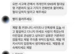 """""""친구 죽었는데 어떠냐니…"""" 분노 부른 취재 경쟁"""