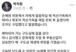 """""""손혜원 문제없다""""던 박지원, 돌연 입장 변경"""
