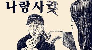 유세윤의 열아홉번째 이야기
