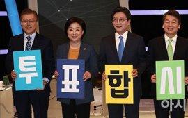 [포토]대선후보들, '투표합시다'