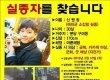 분당 예비군 실종 사건, 오리역 일대 경찰 50여명 투입 수색 중