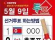 투표용지에 \'인공기\' 합성한 자유한국당 책임자 고발