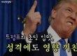 트럼프 '초딩 입맛' 성격에도 영향 끼친다?(영상)