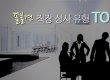 꼴불견 직장 상사 유형 TOP6 (영상)