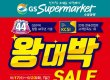 GS수퍼마켓, 서비스 대상 그랜드 슬램 달성 왕대박 세일